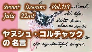 Sweet Dreams vol. 113 ~ヤヌシュ・コルチャックの名言~