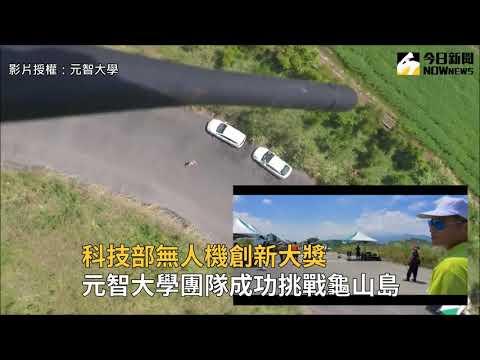 科技部無人機創新大獎 元智大學團隊成功挑戰龜山島