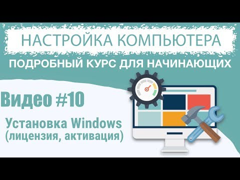 Видео #10. Установка Windows 10 (лицензия, активация)