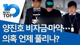 양진호 비자금·마약…의혹 언제 풀리나? thumbnail