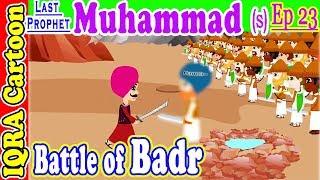 Battle of Badr || Muhammad  Story Ep 23 || Prophet stories for kids : iqra cartoon Islamic cartoon