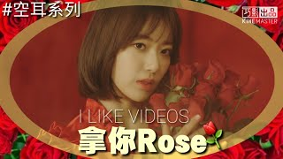 ❤IZ*ONE La Vie en Rose 空耳 [拿你Rose] thumbnail