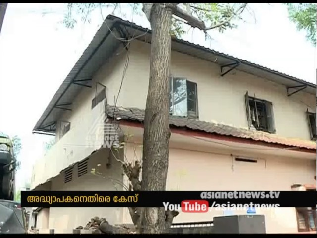 Blind student molested at Kozhikode: Case registered against teacher