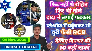 IPL 2020 - Rohit Fitness , RCB Problems & 10 News | Cricket Fatafat | EP 108 | MY Cricket Production