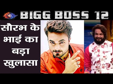 Bigg Boss 12: Saurabh Patel brother's Shocking REVELATION over his FAKE Name | FilmiBeat