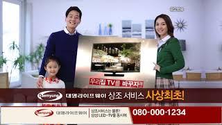 대명라이프웨이 [홈쇼핑영상제작] 인포머셜/홈쇼핑광고영상