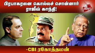 மாவீரன் பிரபாகரனை கொண்டாடுகிறேன் -CBI Ragothaman (retd)