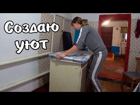 ВЛОГ:  Перестановка в доме / Хочется перемен / Покупка для дома / Будни в деревне