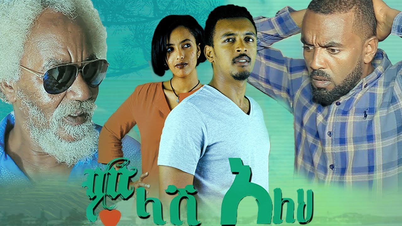 Ethiopia: ምላሽ አለህ ሙሉ ፊልም Milash Aleh New Ethiopian Movie 2019
