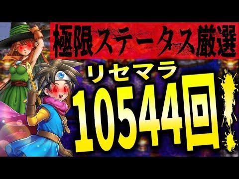 【DQ3】パーティ平均Lv8.5で闇ゾーマ最低レベル撃破の記録更新へ!ラスボス最低レベル撃破に挑戦!前編/we can defeat Zoma at average level 8.5?