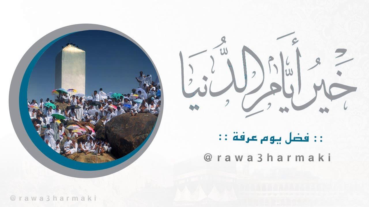 فضل يوم عرفة فضل صيام يوم عرفة اعمال الحاج وغير الحاج في يوم عرفة 1437 2016 Youtube