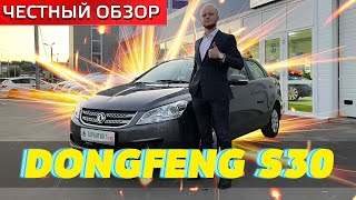 Честный обзор от авто-папатайм на dongfeng S30 в отличном техническом состоянии