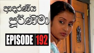 Adaraniya Purnima | Episode 192 ( ආදරණීය පූර්ණිමා ) Thumbnail