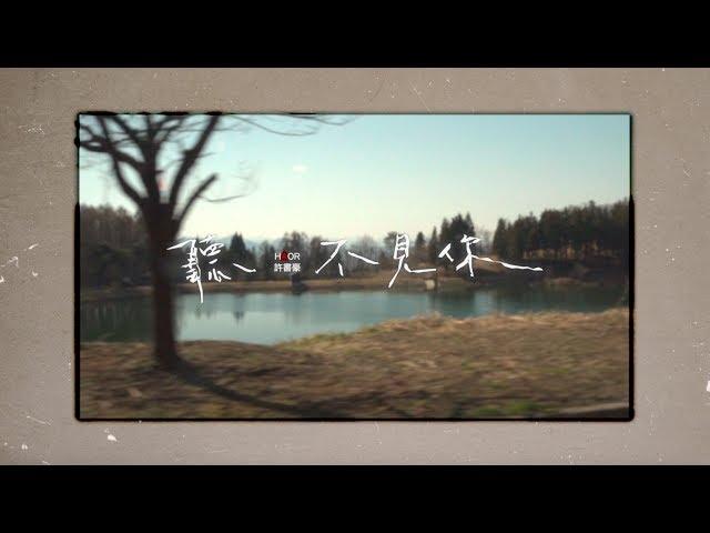 Haor許書豪【 聽不見你 Listen 】Official Music Video