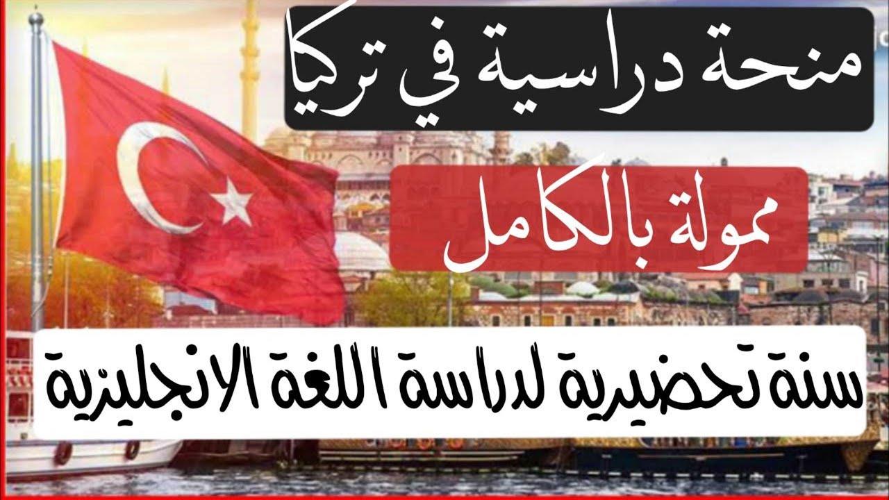 منحه دراسيه في تركيا في جامعه قبرص الغربيه مموله بالكامل وبها سنه لتعلم اللغه الانجيليزيه