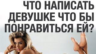 ►►► Хочешь получать согласие на секс легко и без заморочек?  Переходи по ссылке и ПОЛУЧИ БЕСПЛАТНУЮ КНИГУ по соблазнению http://namambe.ru/book.html?utm_source=Youtube&utm_medium=social&utm_campaign=video1&utm_content=chto_napasat_devushke  Понравилось мое видео и надоело одиночество?  http://namambe.ru/book.html?utm_source=Youtube&utm_medium=social&utm_campaign=video1&utm_content=chto_napasat_devushke - жми сюда, если хочешь узнать о моей книге «Знакомства на автопилоте: как найти, заинтересовать и соблазнить девушку».  Это поток новых девушек и лёгкие знакомства без стресса, общение одновременно со многими и уникальная возможность самому выбрать для себя лучшую. Книга: http://namambe.ru/book.html?utm_source=Youtube&utm_medium=social&utm_campaign=video1&utm_content=chto_napasat_devushke Привет. Это Сергей Еленин. Я являюсь экспертом по избавлению от одиночества. В этом блоке расскажу тебе: Что написать девушке  как именно надо писать девушкам сообщения,   как именно вступать с ними в переписку,  покажу тебе супербронебойные, проверенные, гарантированные примеры шаблонов скриптов для того, чтобы ты сам мог получать нужные тебе от девушки результаты – сильно заинтересовывать её своей личностью. Что написать девушке при знакомстве Есть 4 главных принципа, позволяющих тебе быть успешным мужчиной, личностью которого будут интересоваться девушки, проникая к тебе все большим интересом.  Использование одного из этих принципов должно обязательно быть в твоей переписке, чтобы она не была унылой и чтобы девушка не подумала, что ты очередной зануда и перестала тебе отвечать. Что можно написать девушке 4 принципа переписки: 1. Использование самопиара. 2. Интрига. 3. Провокация. 4. Чувство юмора. Поговорим, как нужно правильно применять эти принципы. какие слова написать девушке Не будем говорить сейчас о том, как писать девушке первое сообщение. На эту тему у меня есть видео на моем канале. Ты можешь его посмотреть. Что написать девушке в контакте Мы поговорим сейчас о том, как