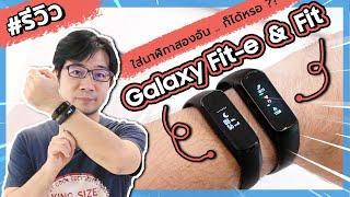 รีวิว Galaxy Fit และ Fit-e ข้อต่าง + ต้องใช้งานร่วมกับแอพอะไร ยังไง ?