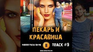 ПЕКАРЬ И КРАСАВИЦА сериал МУЗЫКА OST #9 MARUV - Focus On Me Анна Чиповская Никита Волков