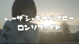 【MV】女塾オールスターズ「トゥーザシャキナべイビーロンリファイト」 黒沢美怜 検索動画 14