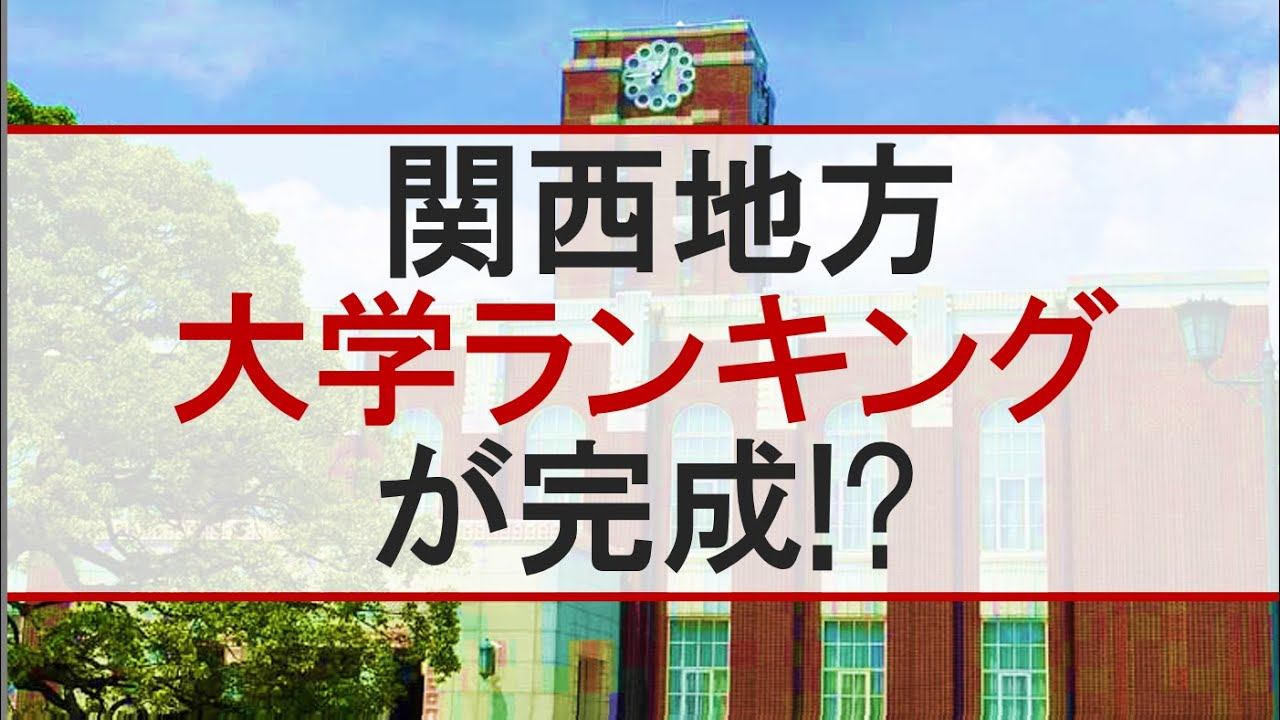 大学 ランキング 関西