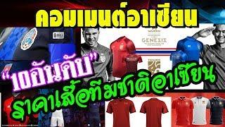 คอมเมนต์อาเซียน-quot-10อันดับ-quot-เสื้อฟุตบอลทีมชาติในอาเซียน