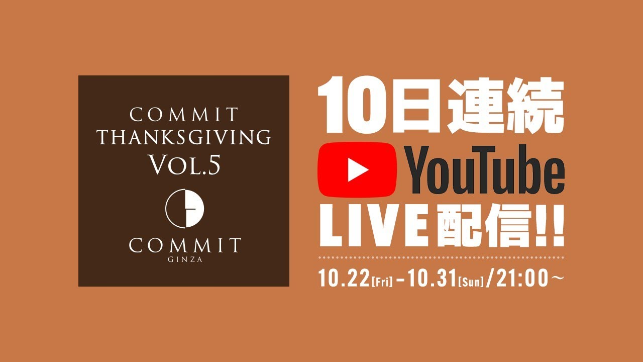 【 CTG Vol.5 】LIVE配信&SPECIAL PRICE(3日目)