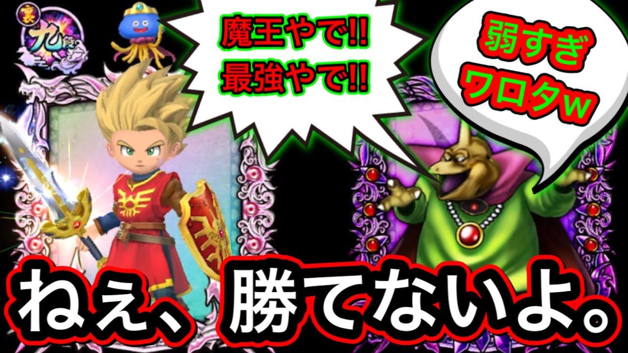 【星ドラ】激闘!!闘技場の大ボス、バラモスを倒せ!!もうね、、、強すぎるよぉ😭【アナゴ マスオ 声真似】