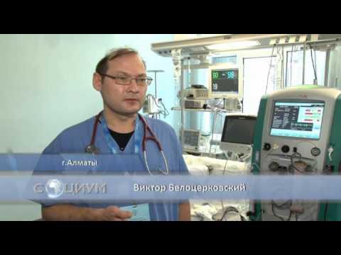 Перинатальный центр в Алматы