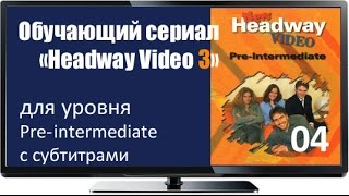 Сериалы на английском бесплатно Headway Pre Inter 04 Not Working Out Eng Subs