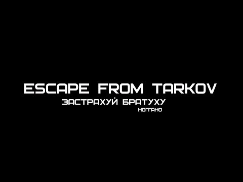 """Клип Застрахуй Братуху """"Escape From Tarkov"""" #EFTвидео #ЗАСТРАХУЙEFT"""