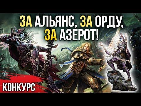 Отдаём статуэтки СИЛЬВАНЫ и ИЛЛИДАНА! Конкурс 'За Альянс, за Орду, за Азерот!'