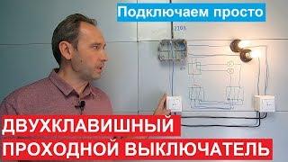 как сделать двойной проходной выключатель