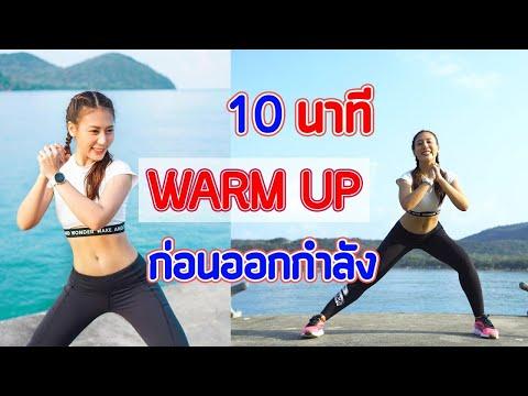10 นาที วอร์มอัพทั่วร่างก่อนออกกำลังกาย : Warm Up 10 Minute   Booky HealthyWorld