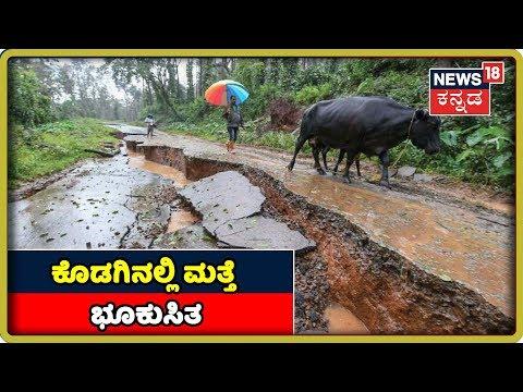 Kodagu:  Makutta-Virajpet Road Shut Due To Massive Landslide
