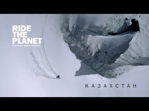 RideThePlanet: Kazakhstan