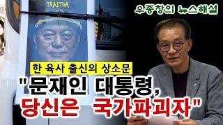 """[우종창의 뉴스 해설] 한 육사 출신의 상소문 / """"문재인 대통령, 당신은 국가파괴자"""""""