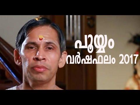 Pooyyam I Varshaphalam 2017 I Kanippayyur Narayanan Namboodiripad