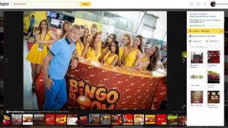 видео бинго бум играть онлайн бесплатно без регистрации 2017