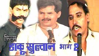 Video Daku Sultana Part 2    डाकू सुल्ताना भाग 2    Rampat Harami Film Rathor Cassette delhi new 2016 download MP3, 3GP, MP4, WEBM, AVI, FLV November 2017