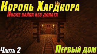 👑 КОРОЛЬ ХАРДКОРА - ПЕРВЫЙ ДОМ -//- ПОСЛЕ ВАЙПА БЕЗ ДОНАТА !!! СЕРВЕР SunRise !!!