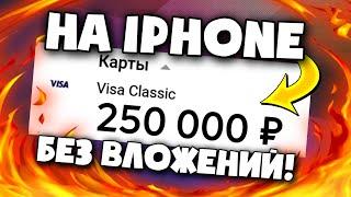 ЗАРАБОТОК ДЕНЕГ В ИНТЕРНЕТЕ НА IPHONE! Как заработать деньги в интернете без вложений на телефоне