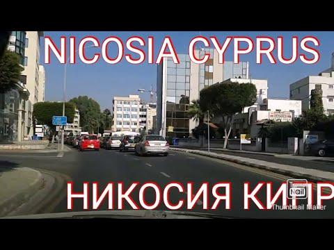 Nicosia downtown.Driving.Центр Никосии.Кипр