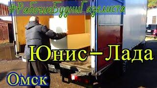 ЮНИС-ЛАДА Омск. #РабочиеБудниГазелиста #РБГ 277