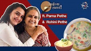 Aaichya Hatcha   ft. Parna Pethe and Rohini Pethe   #bha2pa