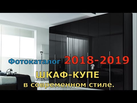 Фотокаталог 2018-2019: ШКАФ-КУПЕ в современном стиле.
