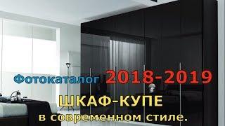 Фотокаталог 2018-2019 ШКАФ-КУПЕ в современном стиле.