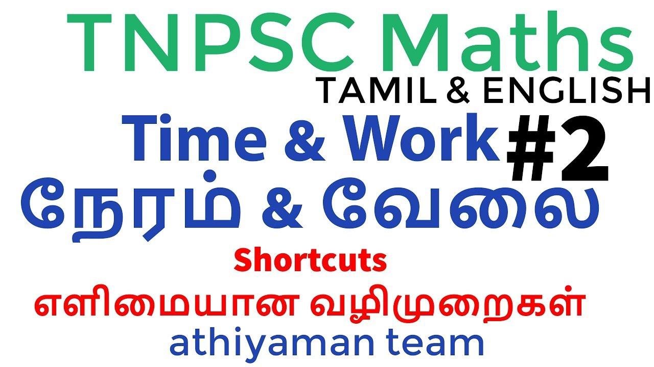 TNPSC-MATHS-TIME AND WORK-PART-5 by KRISHOBA ACADEMY
