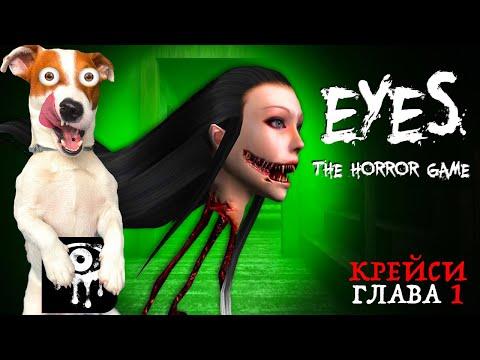 👻 Нашел старый особняк Крейси 👻 Eyes The Horror Game ► Прохождение 1 глава