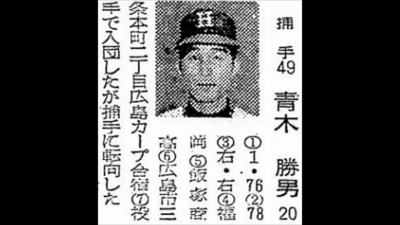 広島 カープ 選手 名鑑