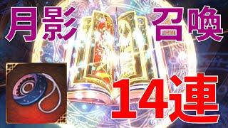 【エピックセブン】今年1発目の運試し!月影召喚14連で☆5引けるか!?【ガチャ】